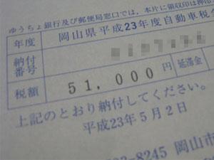 自動車税¥51,000也